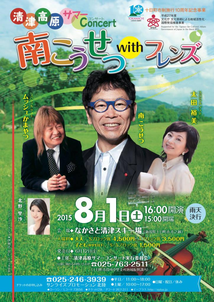 きよつ高原サマーコンサート最終
