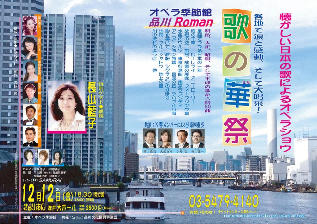 品川-HP用_1s